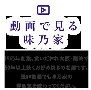 動画で見る味乃家1965年創業、食いだおれ大阪・難波で50年以上続くお好み焼きの老舗です。是非動画でも味乃家の雰囲気を味わってください。
