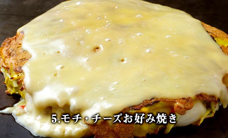 5.モチ・チーズお好み焼き