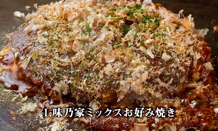 1.味乃家ミックスお好み焼き