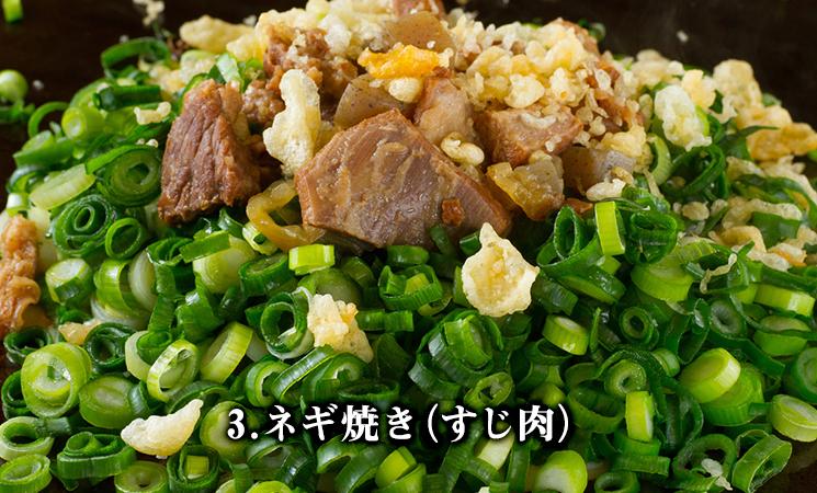 3.ネギ焼き(すじ肉)